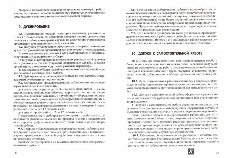 Иллюстрация 1 из 3 для Правила работы с персоналом в организациях электроэнергетики Российской Федерации | Лабиринт - книги. Источник: Лабиринт