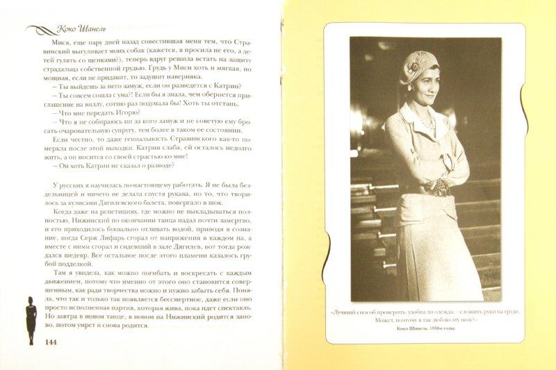 Иллюстрация 1 из 6 для Коко Шанель. Жизнь, рассказанная ею самой - Коко Шанель | Лабиринт - книги. Источник: Лабиринт