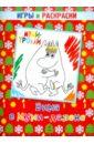 Зима в Муми-далене. Игры и раскраски саломатина е ред 365 игр и раскрасок для малышей