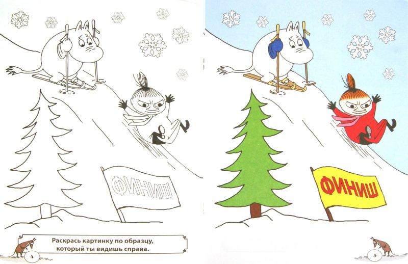 Иллюстрация 1 из 11 для Зима в Муми-Далене. Раскраски - Евгения Юрченко | Лабиринт - книги. Источник: Лабиринт