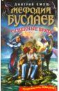 Емец Дмитрий Александрович Мефодий Буслаев. Огненные врата