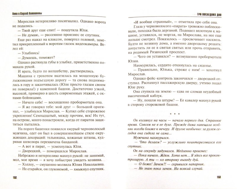 Иллюстрация 1 из 16 для Три последних дня - Литвинова, Литвинов   Лабиринт - книги. Источник: Лабиринт