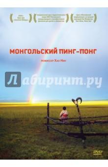 Монгольский пинг-понг (DVD). Нин Хао