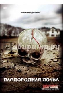 Zakazat.ru: Плодородная почва (DVD). Гираш Адам