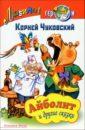 цены на Чуковский Корней Иванович Айболит и другие сказки  в интернет-магазинах
