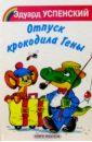 Успенский Эдуард Николаевич Отпуск крокодила Гены