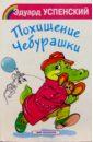 Успенский Эдуард Николаевич Похищение Чебурашки