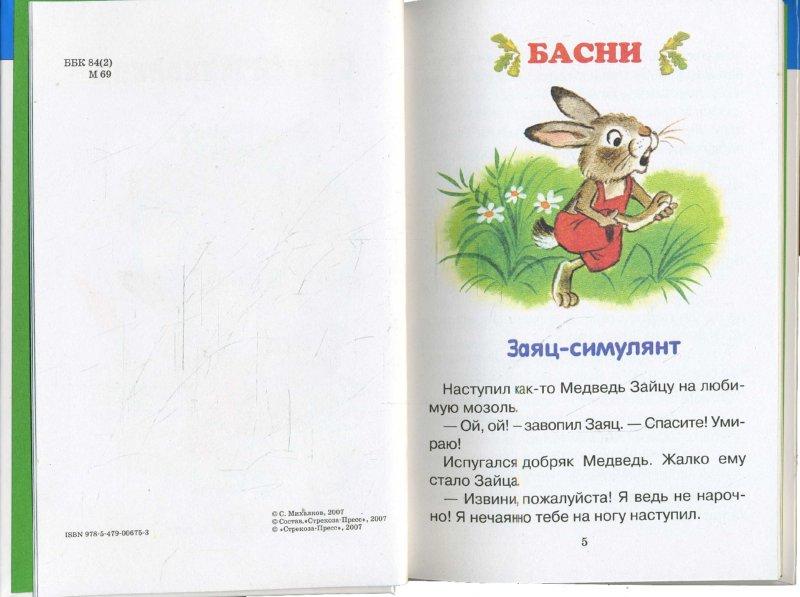 Иллюстрация 1 из 6 для Заяц-симулянт - Сергей Михалков | Лабиринт - книги. Источник: Лабиринт