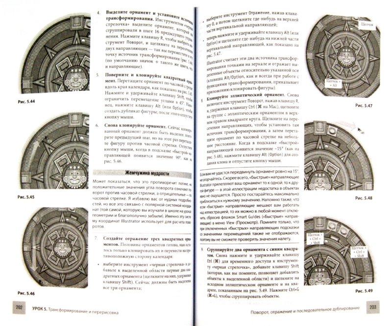 Иллюстрация 1 из 8 для Adobe Illustrator CS5. Практическое руководство - Дэвид Макклелланд | Лабиринт - книги. Источник: Лабиринт