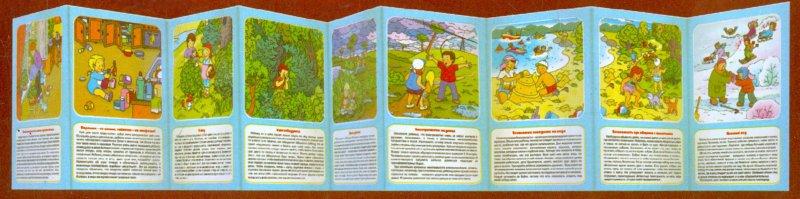 Иллюстрация 1 из 2 для ОБЖ. Опасные предметы и явления - Вера Шипунова   Лабиринт - книги. Источник: Лабиринт