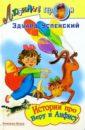 Успенский Эдуард Николаевич Истории про Веру и Анфису/Стрекоза
