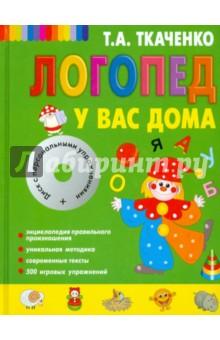 Логопед у вас дома (+CD) книги эксмо большой логопедический учебник с заданиями и упражнениями для самых маленьких