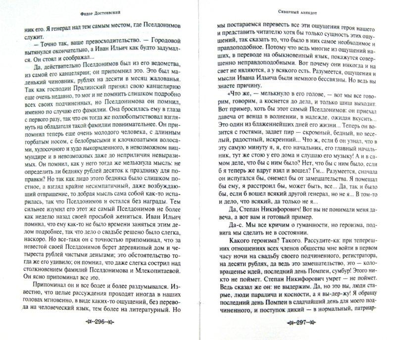 Иллюстрация 1 из 6 для Двойник - Федор Достоевский | Лабиринт - книги. Источник: Лабиринт
