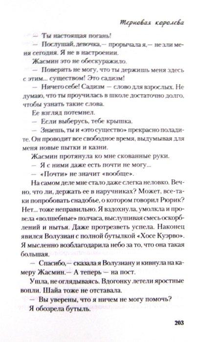 Иллюстрация 1 из 17 для Терновая королева - Райчел Мид | Лабиринт - книги. Источник: Лабиринт