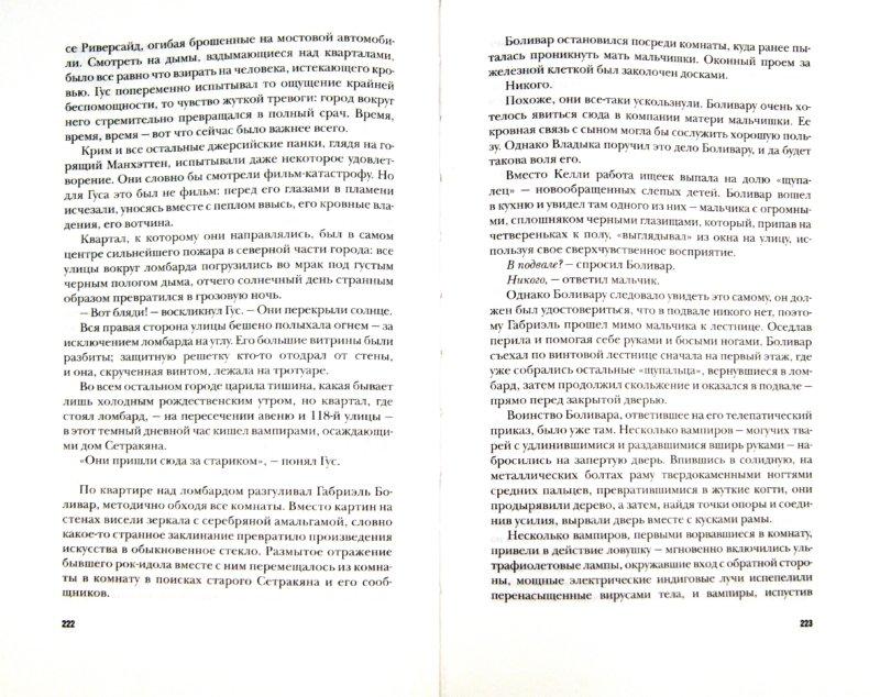 """Иллюстрация 1 из 12 для Закат. Трилогия """"Штамм"""": Книга вторая - дельТоро, Хоган   Лабиринт - книги. Источник: Лабиринт"""