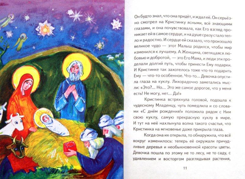 Иллюстрация 1 из 12 для Самое дорогое: Рождественская сказка - Светлана Усачева   Лабиринт - книги. Источник: Лабиринт