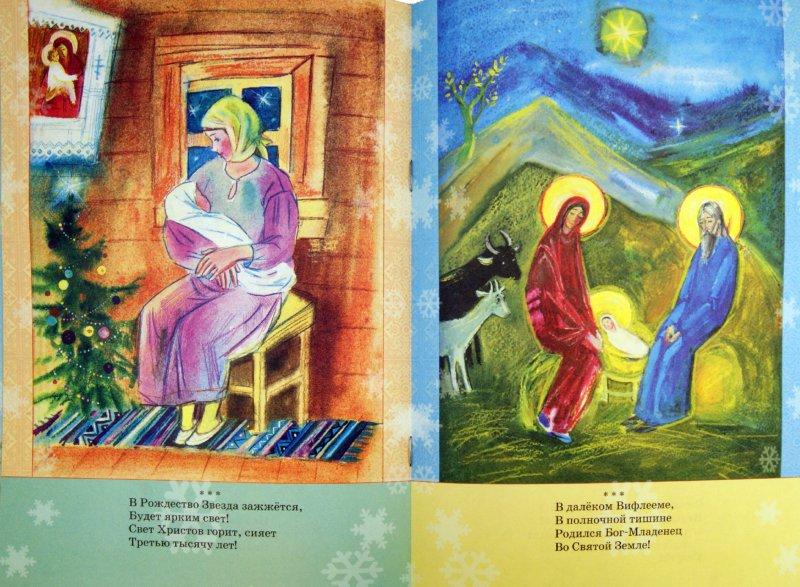 Иллюстрация 1 из 17 для Серебристый колокольчик Рождества - Ольга Першина | Лабиринт - книги. Источник: Лабиринт