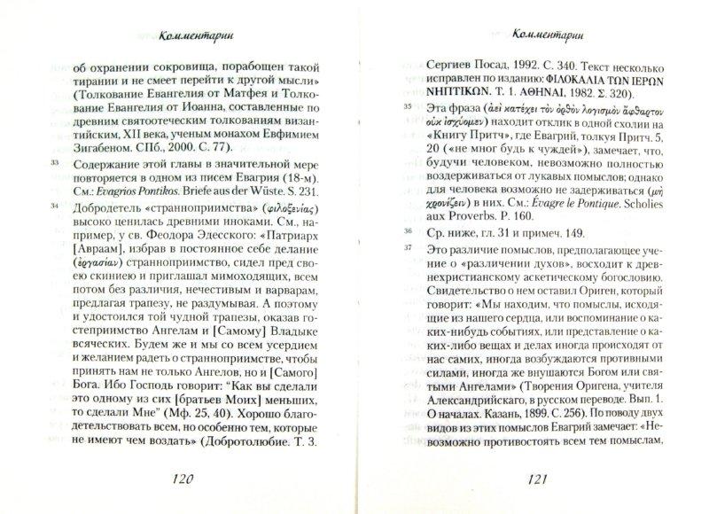Иллюстрация 1 из 7 для О помыслах - Евагрий Авва   Лабиринт - книги. Источник: Лабиринт