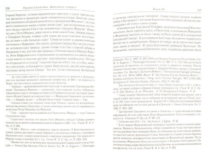 Иллюстрация 1 из 5 для Церковная история. Книги 1-6 - Евагрий Схоластик   Лабиринт - книги. Источник: Лабиринт