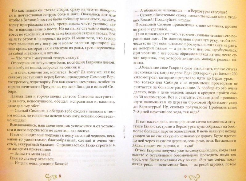Иллюстрация 1 из 5 для Отрок Божий. Рассказы о юных годах святого Гавриила Седмиезерского - Наталия Скоробогатько   Лабиринт - книги. Источник: Лабиринт