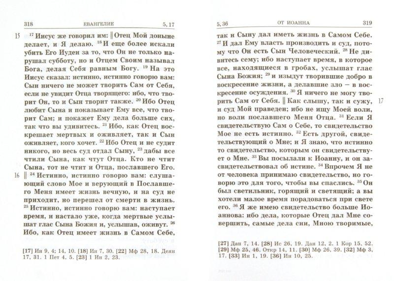 Иллюстрация 1 из 16 для Святое Евангелие с приложениями   Лабиринт - книги. Источник: Лабиринт