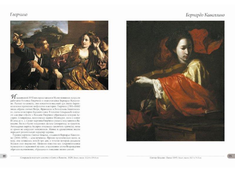 Иллюстрация 1 из 5 для Музей изящных искусств. Бостон - Елена Милюгина | Лабиринт - книги. Источник: Лабиринт