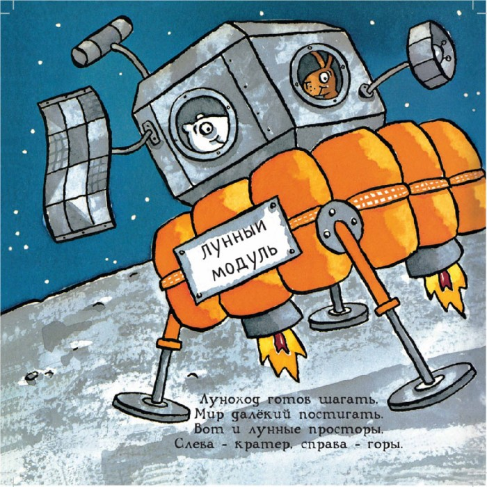 Иллюстрация 1 из 17 для Удивительные ракеты - Тони Миттон | Лабиринт - книги. Источник: Лабиринт