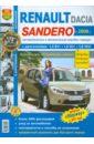 Renault Sandero/Dacia Sandero с 2008 г. Эксплуатация, обслуживание, ремонт renault sandero dacia sandero stepway выпуск c 2008 с бензиновыми и дизельным двигателями эксплуатация ремонт то