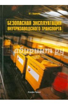 Безопасная эксплуатация внутризаводского транспорта связь на промышленных предприятиях