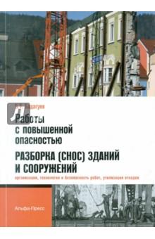 Работы с повышенной опасностью. Разборка (снос) зданий и сооружений. Организация, технология...