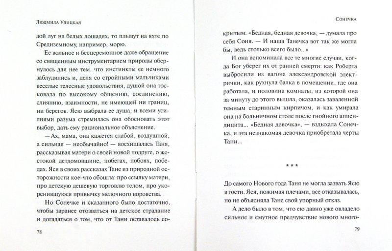 Иллюстрация 1 из 9 для Сонечка - Людмила Улицкая | Лабиринт - книги. Источник: Лабиринт
