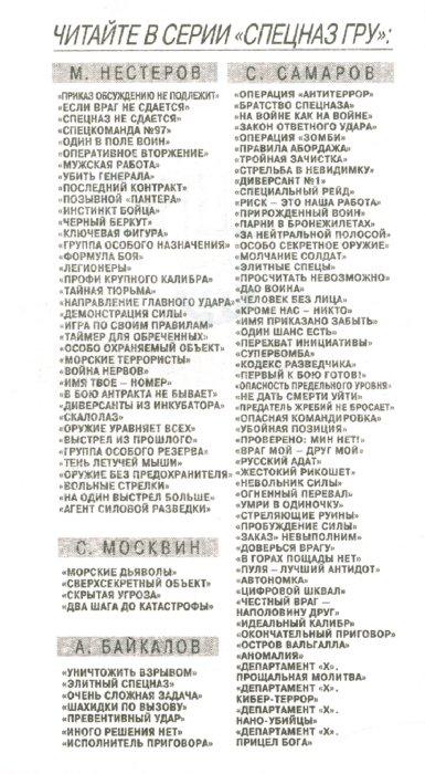 """Иллюстрация 1 из 6 для Департамент """"Х"""". Нано-убийцы - Сергей Самаров   Лабиринт - книги. Источник: Лабиринт"""