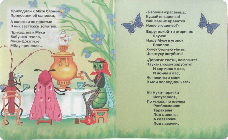 Иллюстрация 1 из 6 для Муха-Цокотуха - Корней Чуковский | Лабиринт - книги. Источник: Лабиринт