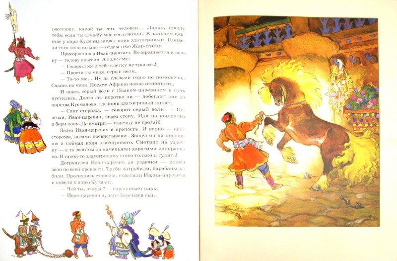 Иллюстрация 1 из 65 для Русские народные сказки   Лабиринт - книги. Источник: Лабиринт