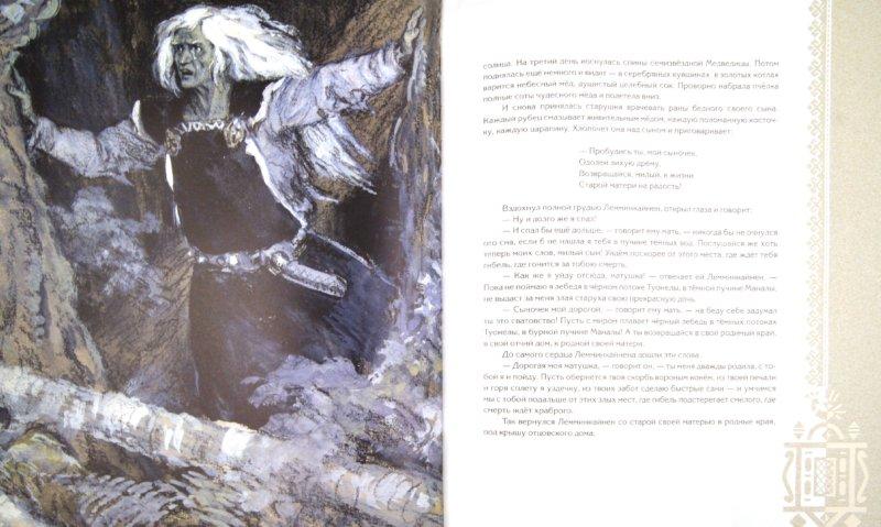 Иллюстрация 1 из 99 для Калевала | Лабиринт - книги. Источник: Лабиринт