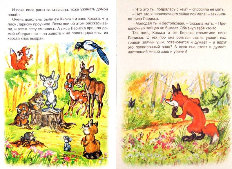 Иллюстрация 1 из 11 для Проволочный заяц - Николай Грибачев | Лабиринт - книги. Источник: Лабиринт