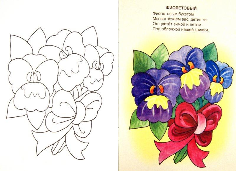 Иллюстрация 1 из 22 для Цветные странички - Наталья Томилина | Лабиринт - книги. Источник: Лабиринт