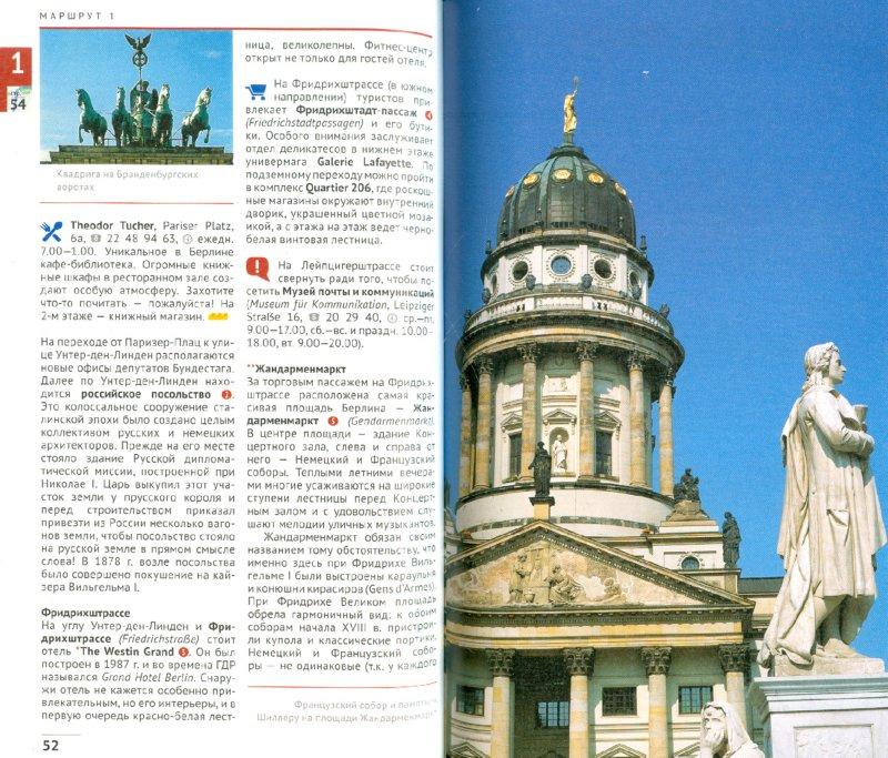 Иллюстрация 1 из 19 для Берлин. Путеводитель - Кристиане Петри | Лабиринт - книги. Источник: Лабиринт