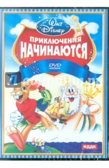 Walt Disney. Приключения начинаются (DVD)
