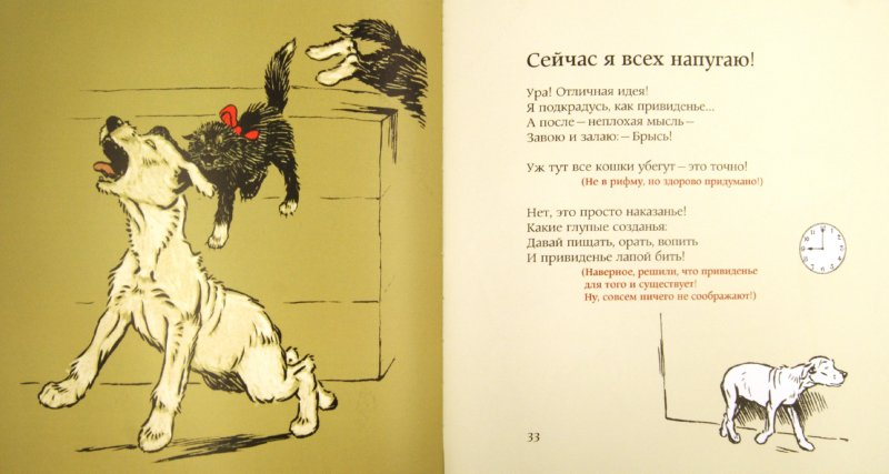 Иллюстрация 1 из 15 для Черный, белый и рыжий - Андрей Усачев | Лабиринт - книги. Источник: Лабиринт