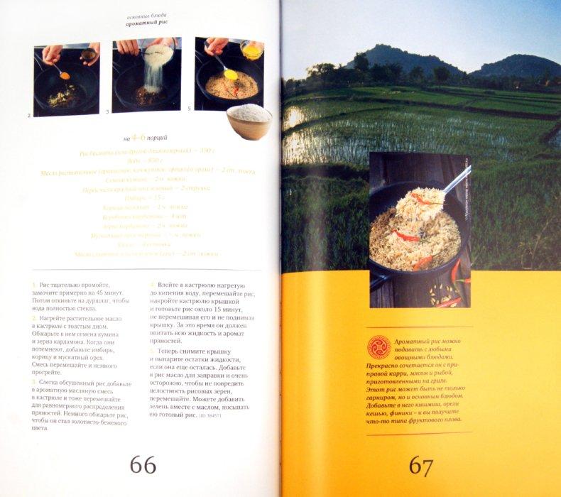 Иллюстрация 1 из 19 для Намастэ. Блюда индийской кухни - Евгения Примакова | Лабиринт - книги. Источник: Лабиринт