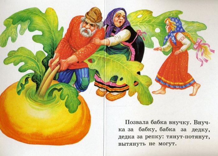 Иллюстрация 1 из 8 для Репка | Лабиринт - книги. Источник: Лабиринт