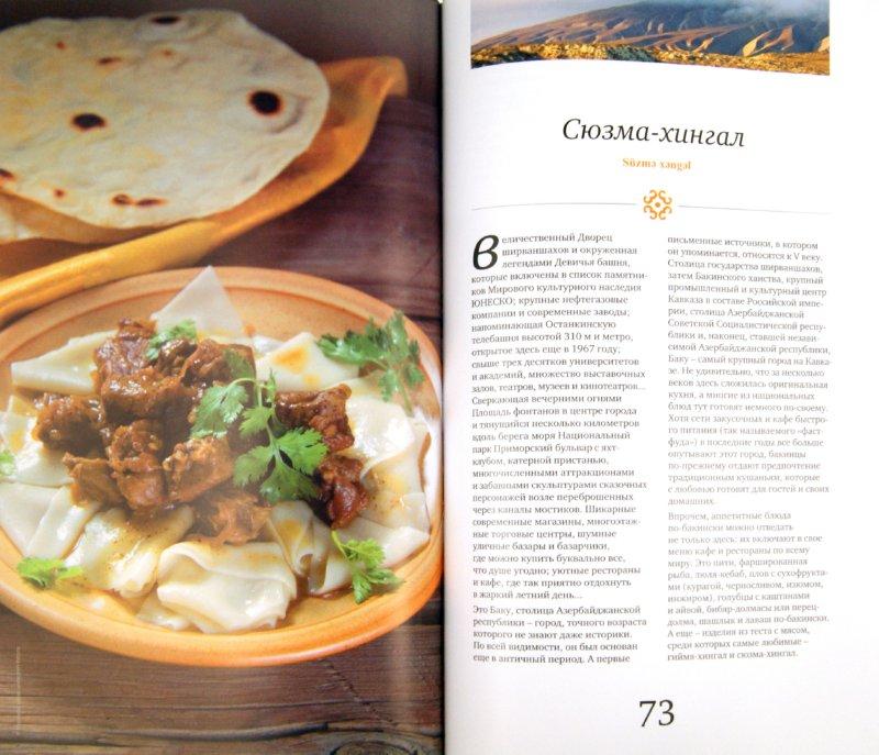 Иллюстрация 1 из 14 для Суфра. Блюда азербайджанской кухни | Лабиринт - книги. Источник: Лабиринт