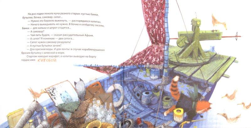 Иллюстрация 1 из 17 для Котобой или коты выходят в море. Котобой на Северном полюсе. Комплект из 2 книг - Андрей Усачев | Лабиринт - книги. Источник: Лабиринт