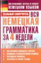 Матвеев Сергей Александрович Вся немецкая грамматика за 4 недели