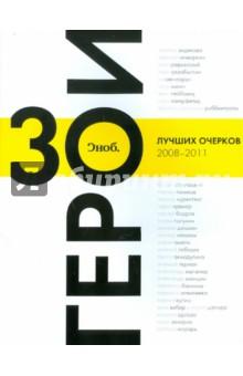 Сноб. Герои. 30 лучших очерков 2008-2011 журнал сноб 13 01 2011