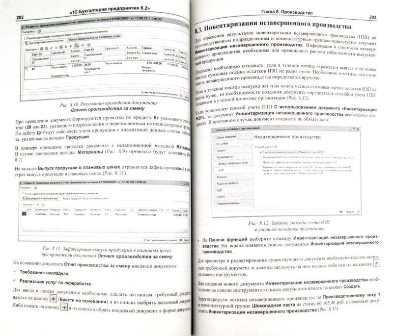 Иллюстрация 1 из 9 для 1C: Бухгалтерия предприятия 8.2: практическое пособие - Авроров, Глазырин, Евсеев | Лабиринт - книги. Источник: Лабиринт