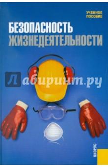 Безопасность жизнедеятельности. Учебное пособие