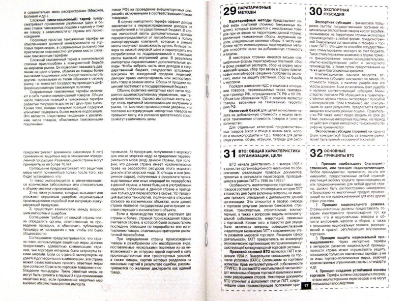 Иллюстрация 1 из 7 для Шпаргалка по мировой экономике - Любовь Сергеева | Лабиринт - книги. Источник: Лабиринт