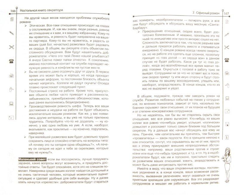Иллюстрация 1 из 21 для Как стать правой рукой шефа. Настольная книга секретаря по психологии общения и делопроизводству - А. Котова   Лабиринт - книги. Источник: Лабиринт